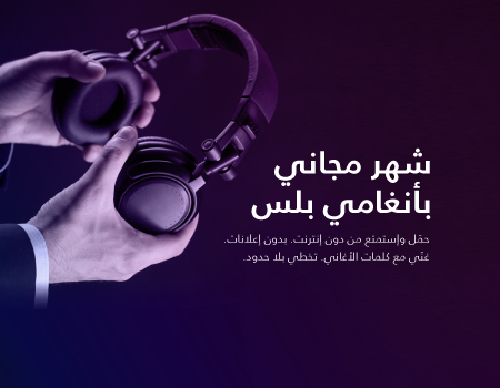 Anghami Offer